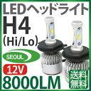 H4 LED ヘッドライト (Hi/Lo) 9V-32V 【SEOUL製LED】 ledヘッドライト h4 12V 24V H4 LED バイク トラック ハイエース アルファード N-BOX フィット タント ミラ クラウン ワゴンR ハイラックスサーフ…など 1年保証 送料無料