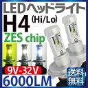 H4 LED ヘッドライト (Hi/Lo) LUMILEDS製 ZESチップ 9V-32V ledヘッドライト h4 車検対応 12V 24V H4 LED バイク トラック ハイエース アルファード N-BOX フィット タント ミラ クラウン ワゴンR ハイラックスサーフ…ete 1年保証 送料無料