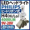 9V-28V LEDヘッドライト H4 36W 【フィリップス製 LED】 LEDヘッドライト ledヘッドライト H4 車検対応 H4 LEDヘッドライト 12V 24V h4 一体型 H4 LED LEDヘッドランプ