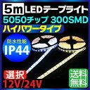 LEDテープ 5m 防水 ハイパワー LED ホワイト 電球色 IP44 LEDテープ 防水 5050チップ 300SMD LEDテープライト 12V LEDテープ 防水 ledテープ 正面発光 間接照明 看板照明 棚下照明 イルミネーション メール便 送料無料