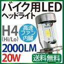 バイク LEDヘッドライト H4 (Hi/Lo) ホワイト 2000LM 送料無料 8V-80V ledヘッドライト バイク led ヘッドライト H4 フォルツァ フュージョン シルクロード CB250/400/750/1000/1300 CBR250/400/600F ジェイド シャドウ ホーネット