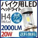バイク LEDヘッドライト H4 (Hi/Lo) ファンレス ホワイト 2000LM 【COBチップ】 送料無料 ledヘッドライト バイク led ヘッドライト H4 フォルツァ フュージョン シルクロード CB250/400/750/1000/1300 CBR250/400/600F ジェイド シャドウ ホーネット /等