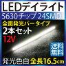 デイライト led 5630チップ 24SMD デイライト COB デイライト フォグランプ 汎用 デイライト フォグ ledデイライト デイライト led 防水 薄型 ledデイライト デイライト 埋め込み【送料無料】