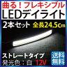 デイライト led ホワイト フレキシブルライト デイライト COB LED デイライト フォグランプ 汎用 デイライト フォグ ledデイライト デイライト led 防水 薄型 ledデイライト デイライト 埋め込み デイライト【送料無料】