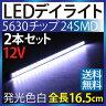 デイライト led 5630チップ 24SMD デイライト デイライト フォグランプ 汎用 デイライト フォグ ledデイライト デイライト led 防水 薄型 ledデイライト デイライト 埋め込み【送料無料】 05P27May16