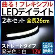 デイライト led ホワイト フレキシブルライト デイライト COB LED デイライト フォグランプ 汎用 デイライト フォグ ledデイライト デイライト led 防水 薄型 ledデイライト デイライト 埋め込み デイライト【送料無料】 10P03Dec16