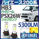ハイエース 200系 LEDヘッドライト ハイビーム HB3 LEDフォグランプ PSX26W【bridgelux製 LED】ホワイト アンバー 選択 LEDヘッドライト ledヘッドライト LEDヘッドライト 9V-32V 12V 24V 一体型 LED LEDヘッドランプ