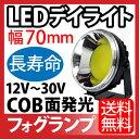 LEDフォグランプ φ70mm 12/24V 汎用 アンバー...
