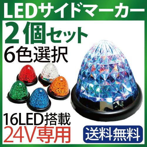 ledサイドマーカー 24V 【2個セット】トラックマーカー led マーカーランプ サイ…...:tenkou:10001291