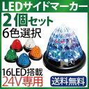 ledサイドマーカー 24V 【2個セット】トラックマーカー led マーカーランプ led サイド