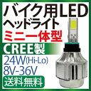 バイク LEDヘッドライト PH7/PH8/H4/H4R ホワイト 2400LM【LEDヘッドライト 送料無料】ledヘッドライト バイク/LEDヘッドライト H4 M3 ミニ