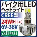 バイク LEDヘッドライト PH7/PH8/H4/H4R ホワイト 2400LM【LEDヘッドライト 送料無料】ledヘッドライト バイク/LEDヘッドライト H4 M3