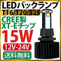 LED �Хå����� T16 T20 S25 15W CREE ����̵��
