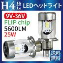 5600LM led ヘッドライト H4 (Hi/Lo) 9V-36V対応 25W 【PHILIPS製LEDチップ】LEDヘッドライト H4 LEDヘッドライト 12V 24V h4 一体型 H4 LED LEDヘッドランプ バイク