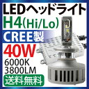 H4 LED ヘッドライト (Hi/Lo) ledヘッドライト h4 3800LM 12V 24V H4 LED バイク トラック ハイエース アルファード N-BOX フィット タント ミラ クラウン ワゴンR ハイラックスサーフ…ete 1年保証 送料無料
