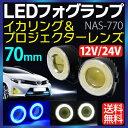 【サイズ:70mm】送料無料 フォグランプ led フォグランプ LED LEDデイライト フォグランプ 汎用 デイライト cob フォグ デイライト led 防水 薄型 ledフォグランプ