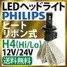 【PHILIPS製】 ヒートリボン LEDヘッドライト H4 【3000LM】 12/24V LEDヘッドライト ledヘッドライト H4 車検対応 H4 ledヘッドライト h4 24v h4 一体型 H4 ファンレス LED ledヘッドライト ファンレス LEDヘッドライト バイク