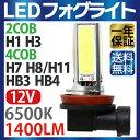 LED フォグライト H1 H3 H7 H8/H11 HB3 HB4 LED 4面 COB フォグ 2本セット 12V ledフォグライト ledフォグランプ ...