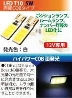 【2個セット】LEDT10COB面発光5W白chiponboardT10ledウェッジ球/T10ウインカー/T10テールランプ/T10バックランプ/ledT10ポジション球/ホワイト【T10-5wcob】