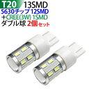 T20 21w 5630チップ x12 / CREE 3Wチップ x1 / 13SMD ダブル球 LEDバルブ 2個セット 白/ホワイト 12V専用 ブレーキランプ ヘッドライト 7443 メール便 送料無料