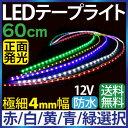 ledテープ 60cm 1210チップ 極細4mm 12V ledテープライト 60cm ledテープ 防水 ledテープ 1210 led テープ 車 led テープ 60cm ledテープ 正面発光 間接照明 看板照明 棚下照明 イルミネーション メール便 送料無料