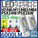 LED H11 H8 H7 HB3 HB4 PSX24W PSX26W ledヘッドライト フォグ 12V 24V led h11 LED ヘッドライト バイク トラック led フォグ フォグランプ LEDバルブ ヴォクシー プリウス エスティマ ヴェルファイア アクア シエンタ ムーヴ オデッセイ N-BOX …ete 送料無料