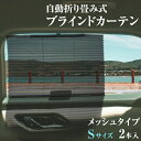 車 サンシェード メッシュ ブラインドカーテン Sサイズ 窓...