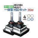 mini 一体型 HID H11 H8 HB3 HB4 35W HIDキット フォグ ヘッドライト オールインワン HID 一体型HID 3000K(イエロー) 4300K 6000K 8000..