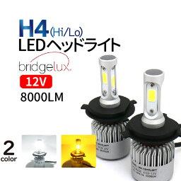H4 LED ヘッドライト (Hi/Lo) 9V-12V ledヘッドライト 8000lm h4 ホワイト アンバー (イエロー)選択 12V H4 LED バイク led h4 バルブ イエロー <strong>ハイエース</strong> アルファード N-BOX フィット タント ミラ クラウン ワゴンR ハイラックスサーフ …ete 1年保証