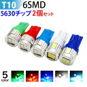 LED T10 3W 6SMD 5630チップ 水色・青・赤...