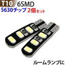 LED T10 6SMD 5630チップ 白 T10 led...