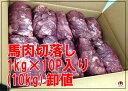 【送料無料】馬肉 切落し10kgセット (1kg ×10P ) 馬肉/業務用/メガモリ 【smtb-t】0