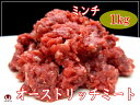 【国産】ダチョウ(オーストリッチミート)  ◆ミンチ 1kg/P ペット/赤身/冷凍