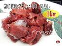 【国産】ダチョウ(オーストリッチミート)  切落し1kg/P ペット/赤身/冷凍