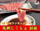 【天馬】 馬刺し 1kg 赤身刺し (バラ、もも肉)  馬肉/業務用/メガモリ/激安/売れ