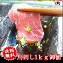 【送料無料】馬刺し 1kg 赤身刺し/卸値 /タレ5P付 【特別企画】【あす楽】 馬肉/