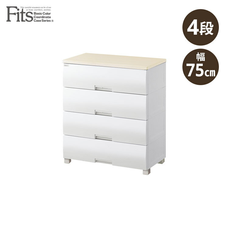 RoomClip商品情報 - 【送料無料】フィッツプラス 4段 F7504 メープル チェスト 北欧 4段 幅75 フィッツ 収納 衣類収納 fits プラスチック 天馬