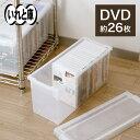 DVDいれと庫収納ケース DVD 収納 ケース シンプル 収納ボックス フタ付き プラスチック 天馬