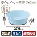 【スマホエントリーP10倍】【メーカー直販】ポーリッシュ湯桶だ円・小(パールブルー)(1000円以下|天馬|fits|風呂|銀イオン|抗菌加工|水回り|浴室|おしゃれ|かわいい)★★