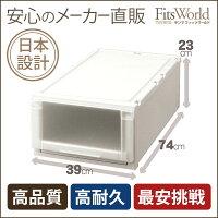 【メーカー直販】収納ケースフィッツユニットケース(L)3923