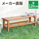 ◆クーポン対象商品◆木目調アルミ縁台 幅120cm ブラウン ベンチ 庭 屋外 おしゃれ ナチ