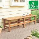 ◆クーポン対象商品◆【送料無料】木目調アルミ縁台 幅150cm ブラウン ベンチ 庭 屋外