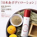 日本食ボディローション ベルビーゾ150ml[ 絹のような肌へ]