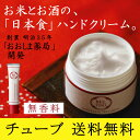 【 送料無料 】日本食ハンドクリーム40gチューブタイプ ベルビーゾ 保湿 無香料 日本酒成分配合