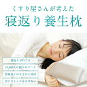 お試し価格 送料無料 寝返り 養生枕