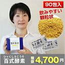 【2個以上で送料無料】酵素なら玄米酵素の【百式酵素】  有機玄米、黒酢もろみからできた自然派酵素玄米