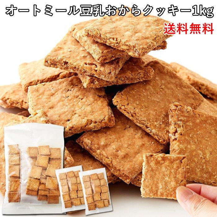 オートミール豆乳おからクッキー1kg(500g×2)/オートミールクッキー豆乳おから生おから食物繊維