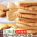 【送料無料】訳あり 北海道バタークッキー2.5kg/クッキー 洋菓子 焼き菓子 バタークッキー バター 北海道 国産 どっさり 大量 大容量 ..