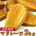 マドレーヌ 有名洋菓子店 2kg 業務用 高級品 訳あり 常温商品
