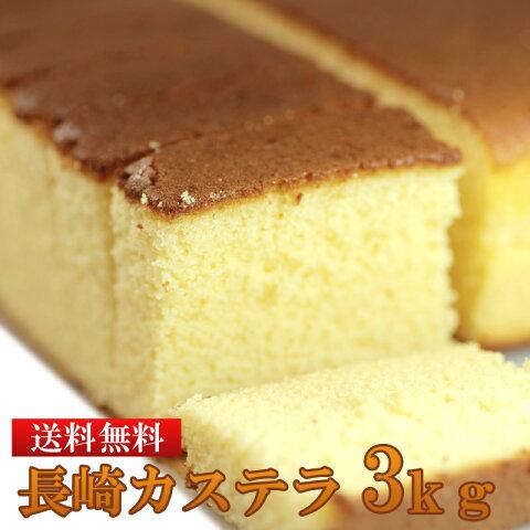 カステラ 本場長崎 プレーン 3kg 9本セット 業務用 常温商品